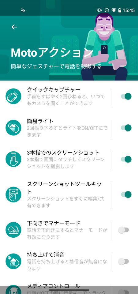 ジェスチャーは「Moto」アプリでオン/オフ設定可能